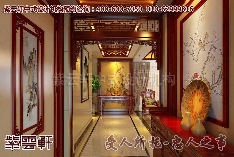 中式古典平层玄关设计装修效果图