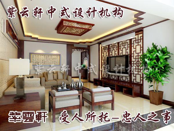 中式客厅设计装修效果图;