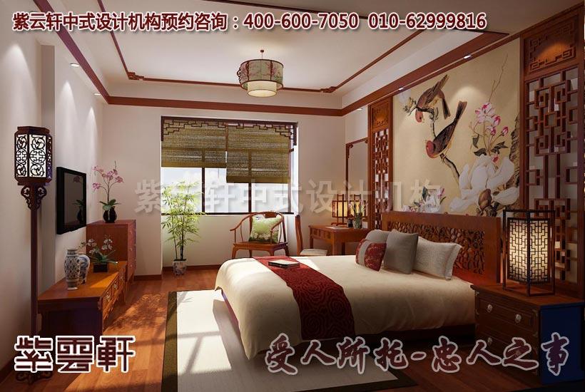 中式平层次卧室设计装修效果图