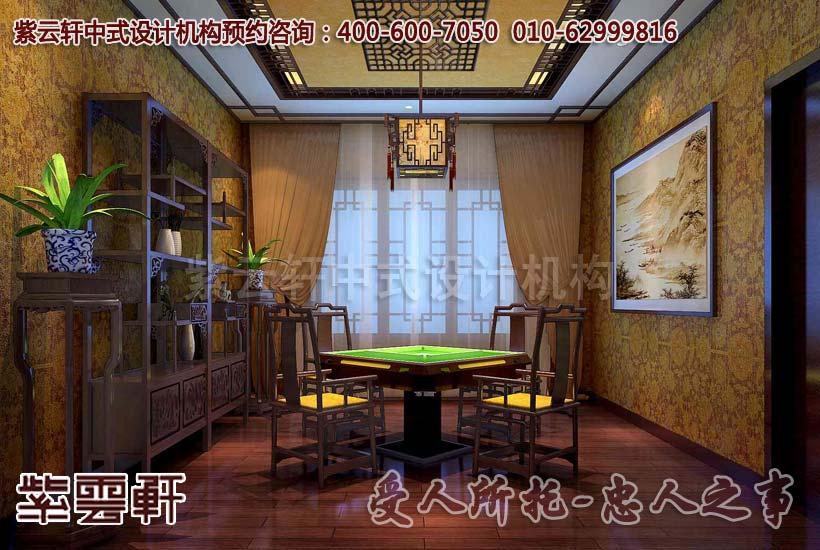 现代中式别墅棋牌室设计装修效果图