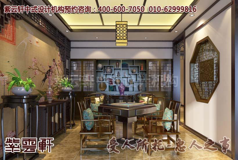 简约别墅中式棋牌室设计装修效果图