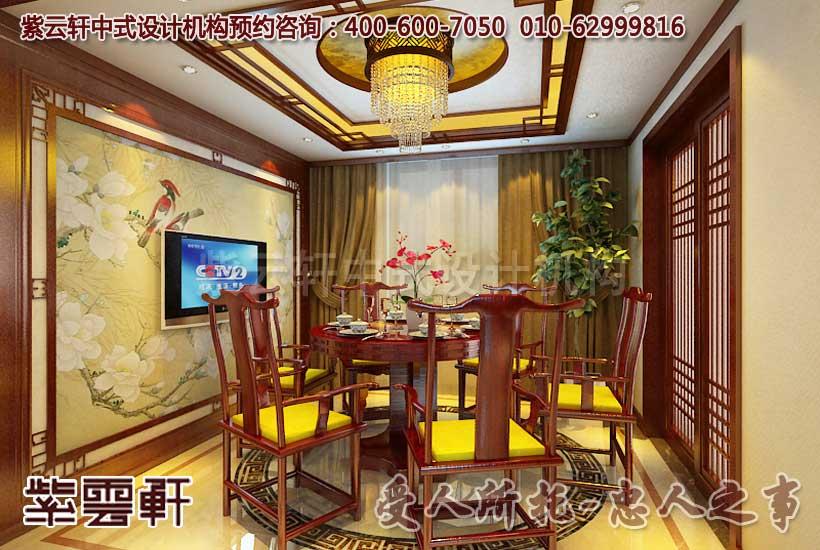 中式住宅餐厅设计装修效果图