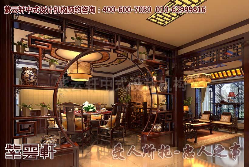 复式餐厅的中式风格设计,取用天圆地方的概念 顶面用八宝玲珑的造型 与多子多福的概念协调统一