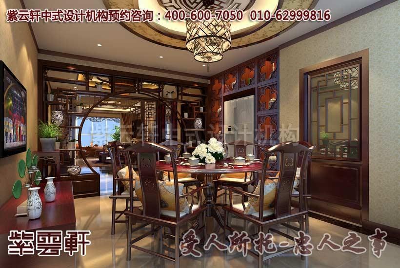 中式家庭装修的餐厅