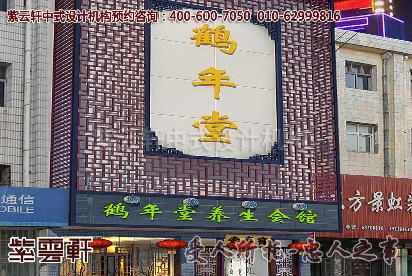 中式会所门面设计