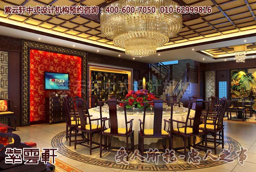 历久弥新的中式酒店餐厅设计案例赏析_紫云轩中式装修
