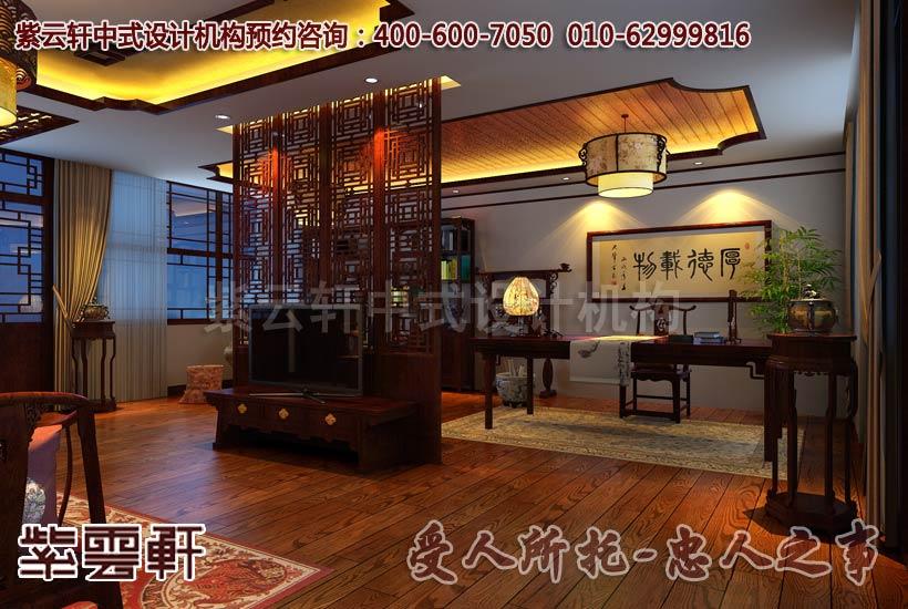 中式休息室设计