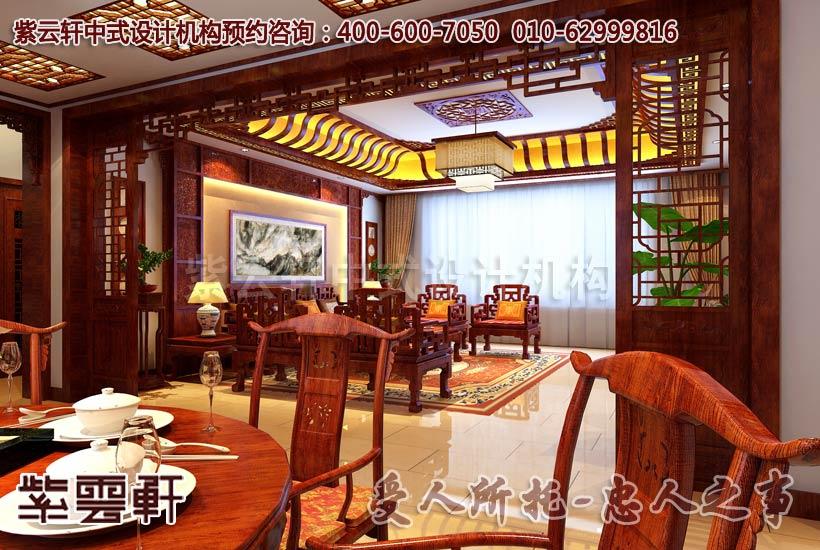 紫云轩中式装修设计机构 哈尔滨古典风格精品复式住宅中式