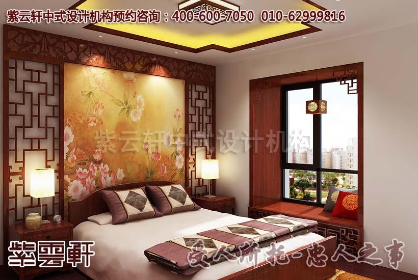 中式家装装修之卧室装修的三大家居风水禁忌