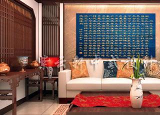 简约中式风格装修设计之小户型-打造典雅温馨舒适之居
