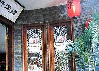 南京烟雨轩茶楼中式古朴风格设计