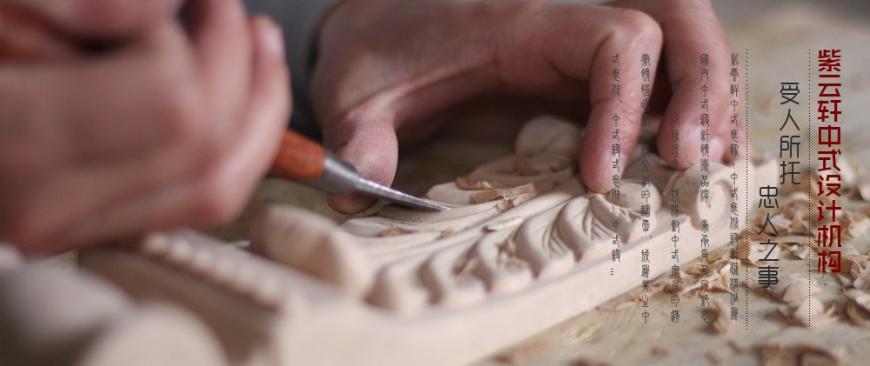 中式设计中品精湛砖雕与木雕艺术