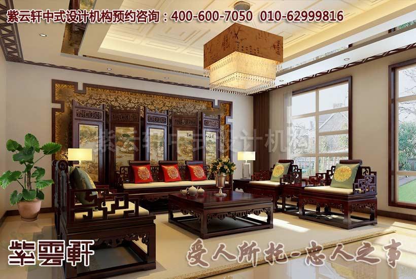 中式 装修 别墅庭园 客厅在家具摆设上的要求 紫