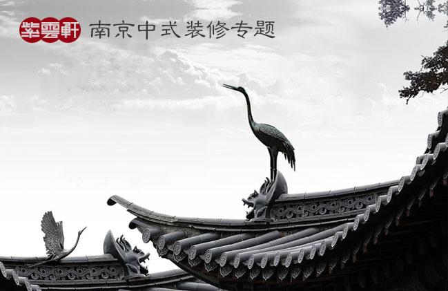 南京中式装修,南京别墅中式装修,南京中式家装,南京酒店中式装修,南京会所中式装修