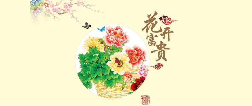 承载数千年牡丹文化在中式装修家居中盛开的花开富贵