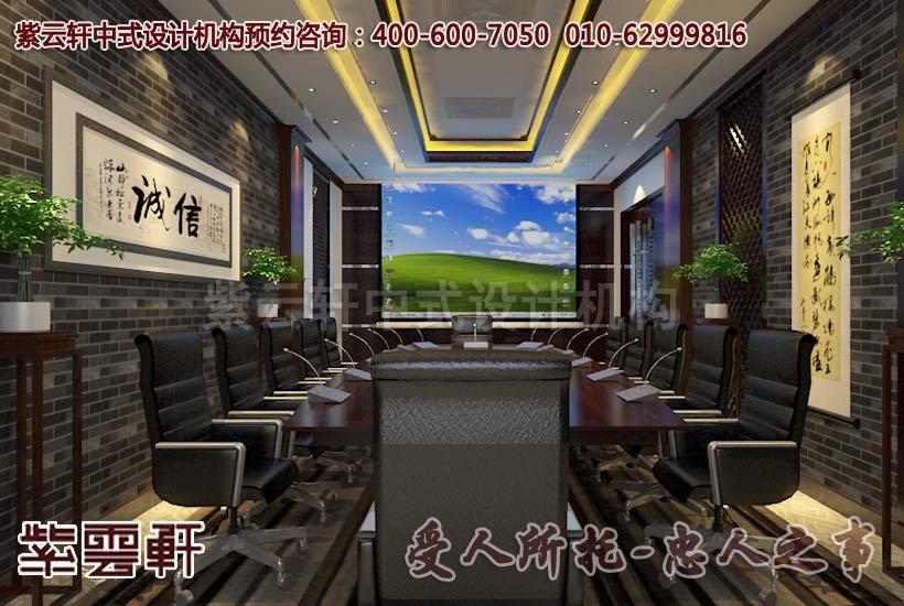 会议室中式装修效果图