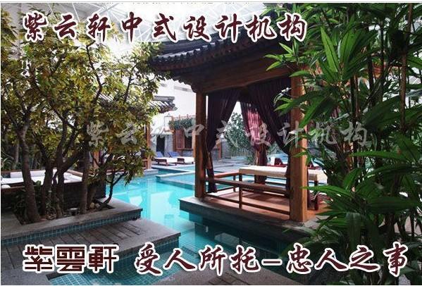 下面紫云轩中式设计机构小编