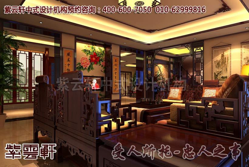 古典中式风格客厅设计装修案例图