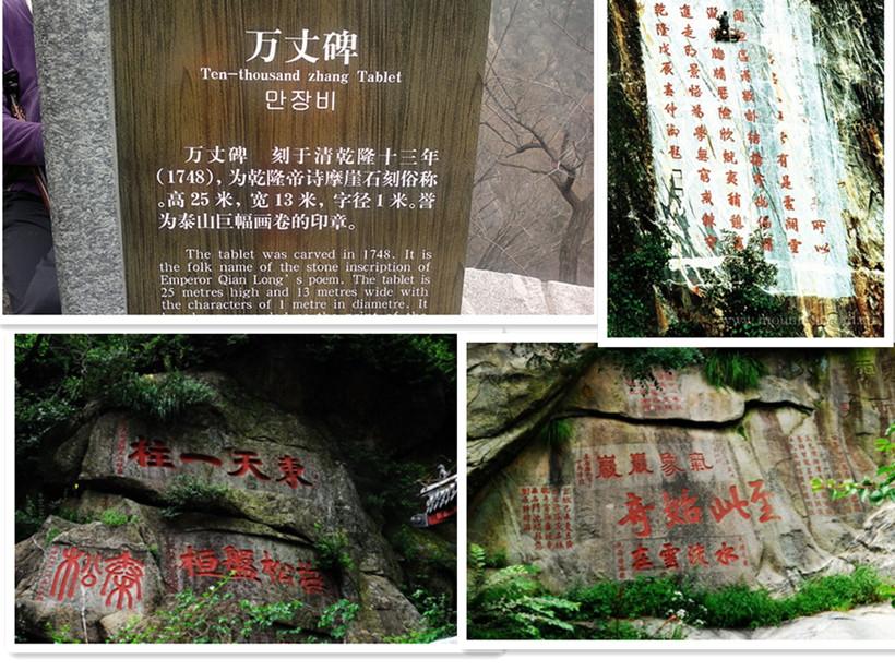 解密乾隆皇帝与大臣修建泰山万丈碑的有趣轶事