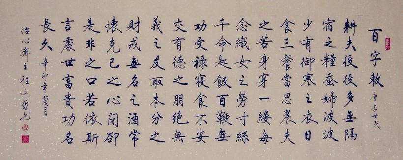 从初唐、盛唐、晚唐三个时期了解唐代书法