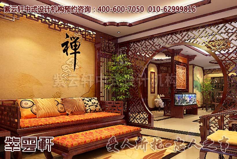 中式装修家居中红木沙发搭配地毯使用的方法