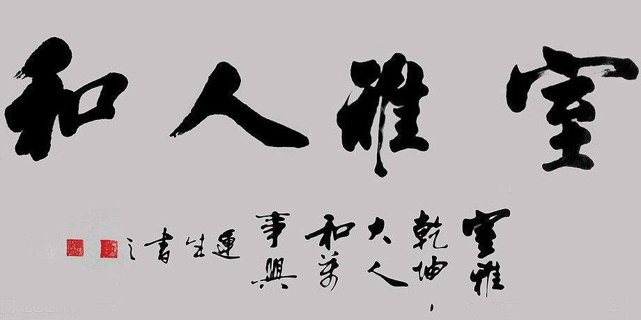 字书法作为类似抽象画的元素来构图创意.-中式文化传承 中式书法