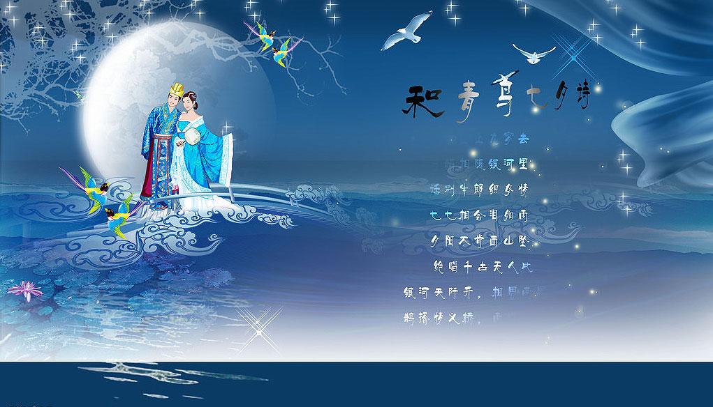 中式民俗七夕节的由来及历史演变