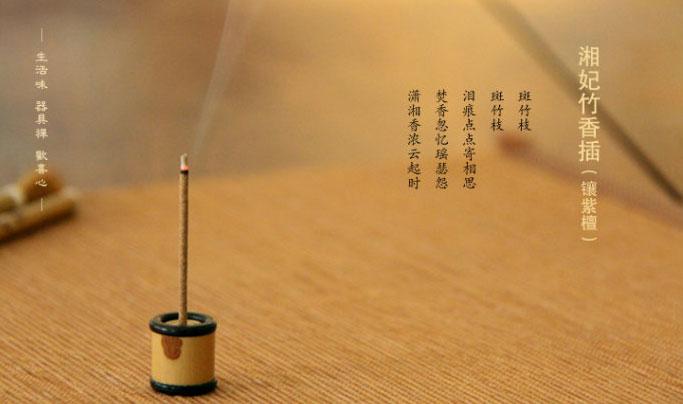 风雅焚香 悠然于书斋琴房,缥缈于庙宇神坛