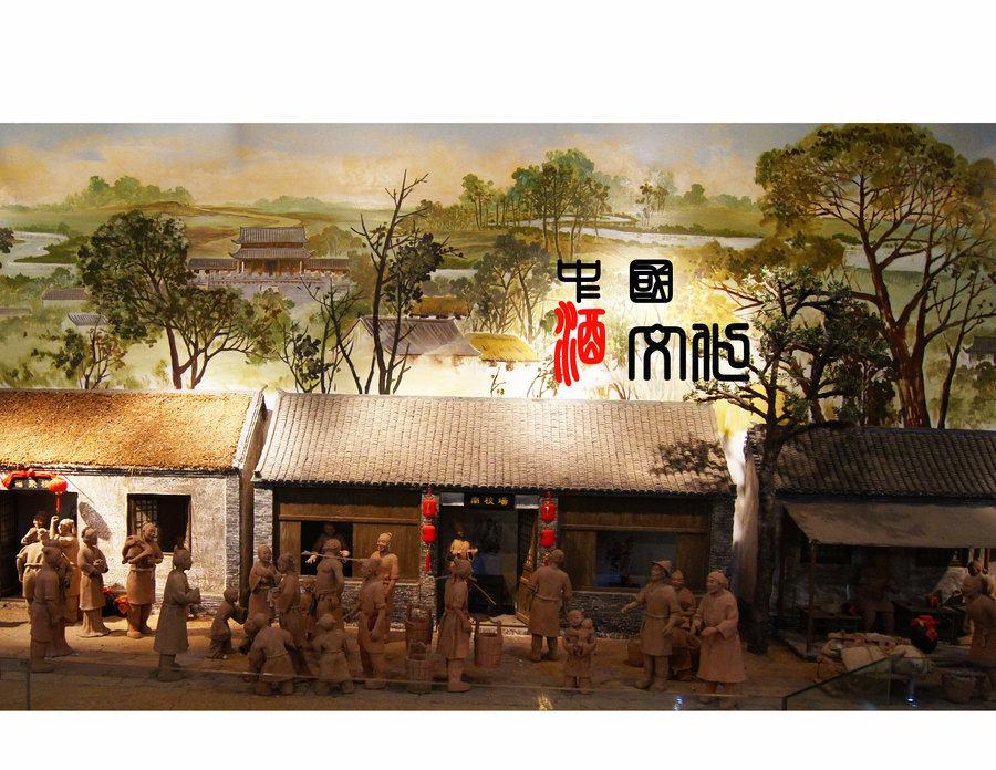 论中国酒文化精神的艺术意义