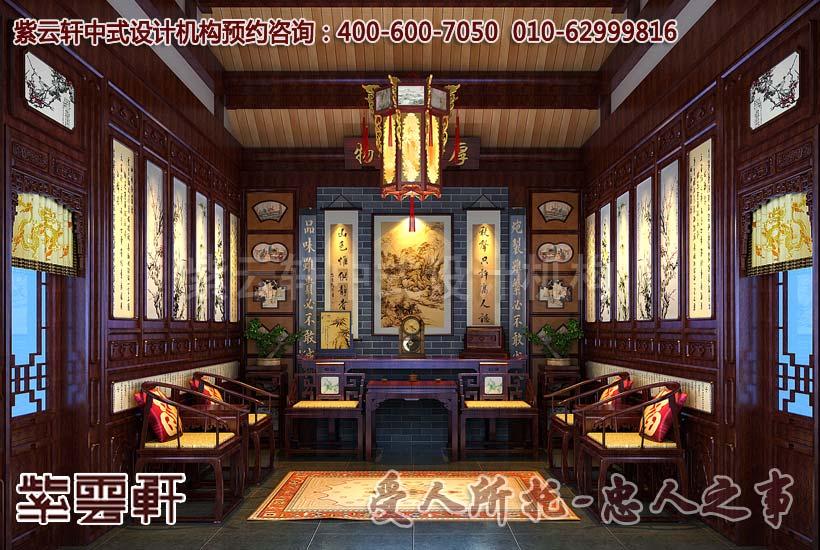 传统四合院客厅中式设计装修的四大准则